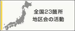全国23箇所地区会の活動