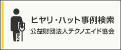 ヒヤリ・ハット事例検索